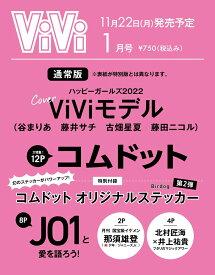 ViVi2022年1月号 通常版  ViViモデル