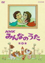 NHK みんなのうた 第6集 [ (キッズ) ]
