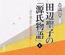 田辺聖子の「源氏物語」(2)