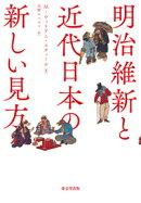 明治維新と近代日本の新しい見方