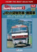ビコムベストセレクション::JRの貨物列車・機関車 EH500 EF200 DF200 EF66-100 EF67 伊那谷のED62 美祢線の石灰石輸…