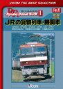 ビコムベストセレクション::JRの貨物列車・機関車 EH500 EF200 DF200 EF66-100 EF67 伊那谷のED62 美祢線の石灰石輸送 八高線...