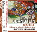 バーンスタイン/マーラー:交響曲第5番