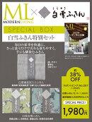 モダンリビングNo.257 ×「白雪ふきん」特別セット