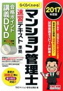 DVD>らくらくわかる!マンション管理士速習テキスト準拠合格ポイント講義DVD(2017年度版)
