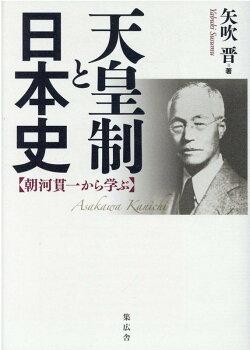天皇制と日本史