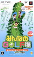 みんなのGOLF場 Vol.2 GPSレシーバー同梱版 収録エリア:茨城&北海道