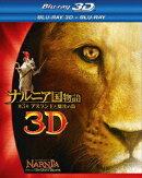 ナルニア国物語 第3章 アスラン王と魔法の島 3D・2Dブルーレイセット【3D Blu-ray】