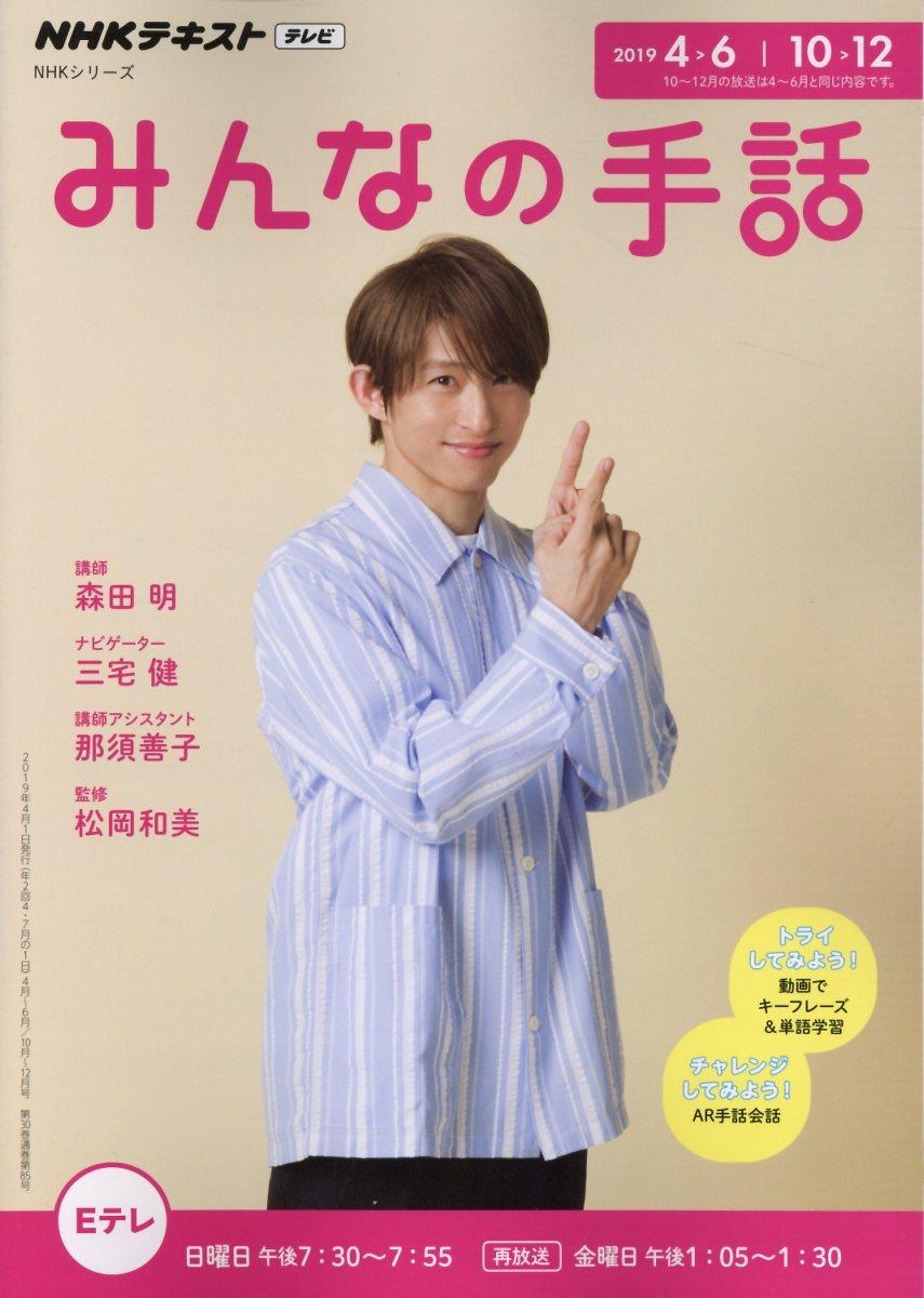 NHK みんなの手話 2019年4〜6月 /10〜12月 (NHKシリーズ) [ 森田 明 ]