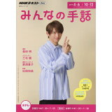 NHKみんなの手話(2019年4~6月/10~12) (NHKシリーズ NHKテキスト テレビ)
