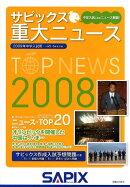 サピックス重大ニュース(2008)