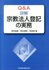 Q&A詳解宗教法人登記の実務 [ 寺内信雄 ]