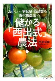 儲かる「西出式」農法 おいしい・多収量・高品質の微生物農業 [ 手島奈緒 ]