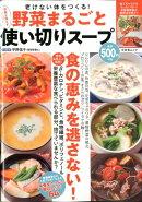 老けない体をつくる!野菜まるごと使い切りスープ