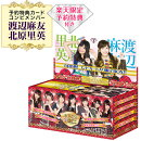 【AKBトレカ】 AKB48 official TREASURE CARD 特約店別予約特典付き限定15P BOX 【1BOX 15パック入り】