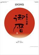 御暦(格言入り3色文字) 2015年 カレンダー
