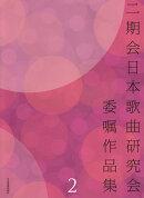 二期会日本歌曲研究会委嘱作品集(2)