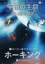 2-2 宇宙の生命 青い星の秘密 (ホーキング博士のスペース・アドベンチャー) [ ルーシー&スティーヴン・ホーキング ]