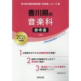 香川県の音楽科参考書(2021年度版) (香川県の教員採用試験「参考書」シリーズ)