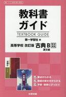 教科書ガイド第一学習社版高等学校改訂版古典B漢文編完全準拠