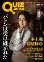 QUIZ JAPAN vol.12 [ セブンデイズウォー ]