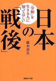 「令和」を生きる人に知ってほしい日本の「戦後」 (産経NF文庫) [ 皿木喜久 ]