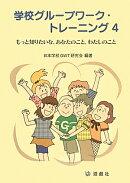 学校グループワーク・トレーニング(4)