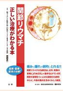 【POD】関節リウマチ : 正しい治療がわかる本