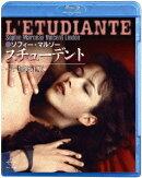 スチューデント -ヘア無修正ー HDリマスター版【Blu-ray】