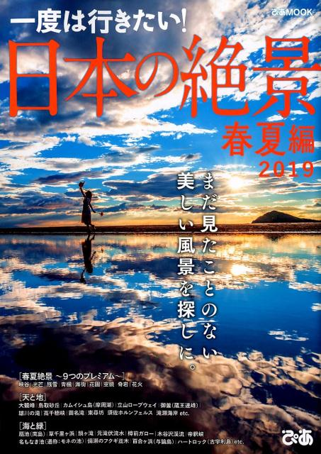 一度は行きたい!日本の絶景春夏編(2019) (ぴあMOOK)