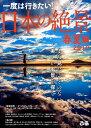 一度は行きたい!日本の絶景 春夏編(2019) (ぴあMOOK)