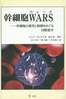 幹細胞WARS