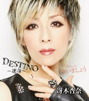 DESTINO〜運命〜/歌いましょう