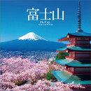 【壁掛】富士山(2018カレンダー)