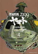宇宙戦艦ヤマト2199(第4巻)