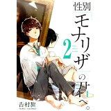 性別「モナリザ」の君へ。(2) (ガンガンコミックス ONLINE)