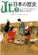 Jr.日本の歴史(3)