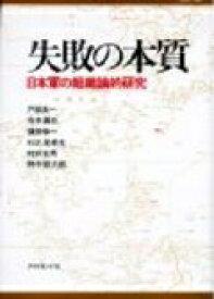 失敗の本質 日本軍の組織論的研究 [ 戸部良一 ]