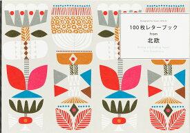 100枚レターブック from 北欧 [ パイインターナショナル ]