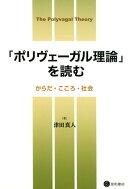 「ポリヴェーガル理論」を読む