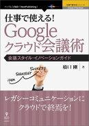 【POD】仕事で使える!Google クラウド会議術 会議スタイル・イノベーションガイド