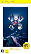 首都高バトル PSP the Best