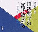 田辺聖子の「源氏物語」(3)