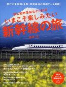 いまこそ楽しみたい新幹線の旅