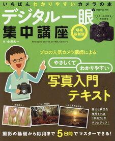 デジタル一眼集中講座増補最新版 いちばんわかりやすいカメラの本 (ONE CAMERA MOOK)