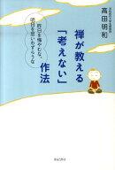 【謝恩価格本】禅が教える「考えない」作法