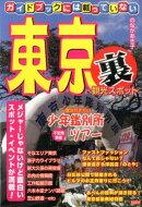 ガイドブックには載っていない東京「裏」観光スポット