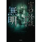 宵口怪談無明 (竹書房文庫)