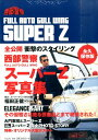 FULL AUTO GULL WING SUPER Z 西部警察 [ 石原プロモーション ]