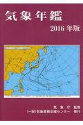 気象年鑑(2016年版)